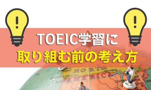 【初心者向け】TOEIC学習に取り組む前に必要なこと【参考書も紹介】