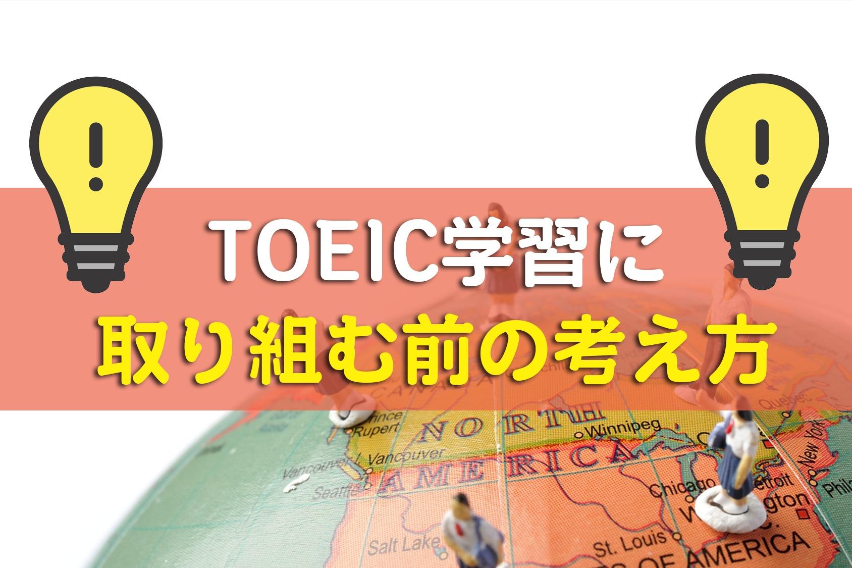 TOEIC学習に取り組む前の考え方