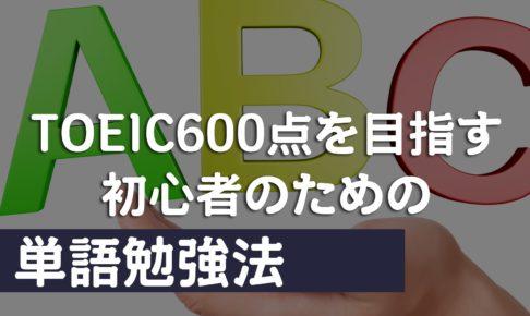 TOEIC600点を目指す初心者のための単語勉強法