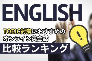TOEIC対策におすすめのオンライン英会話比較ランキング