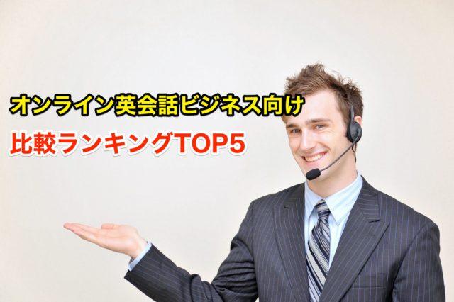 オンライン英会話ビジネス向け比較ランキングTOP5