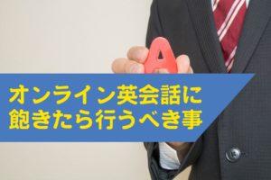 【オンライン英会話に飽きた!】おすすめの対処方法【5つ解説】