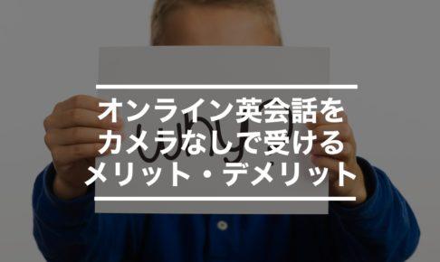オンライン英会話はカメラなしでもOK【メリット&デメリット解説】