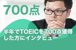 半年でTOEICを700点獲得した方にインタビュー