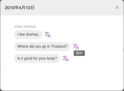 Cambly翻訳機能