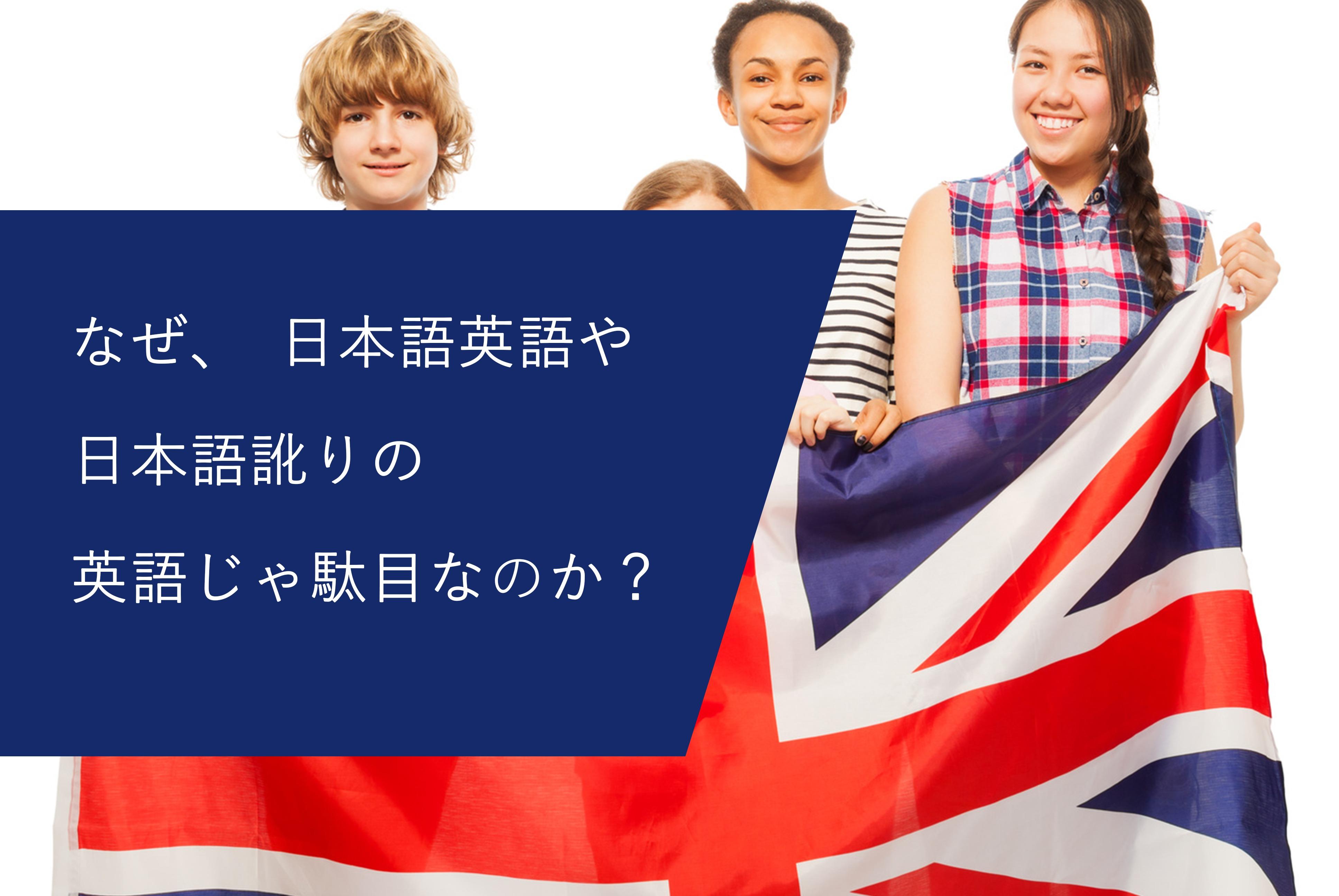 なぜ、日本語英語や日本語訛りの英語じゃ駄目なのか?