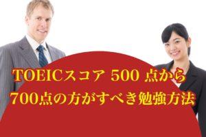 TOEICスコア-500-点から-700点の方がすべき勉強方法