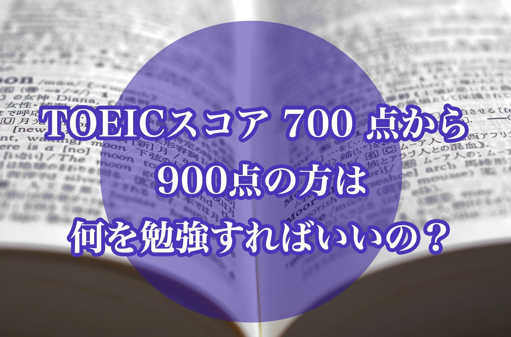 TOEICスコア-700-点から-900点の方は何を勉強すればいいの?