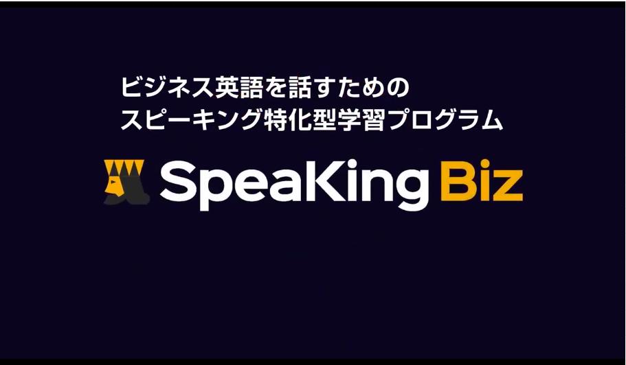 ビジネス英語学習SpeakingBiz