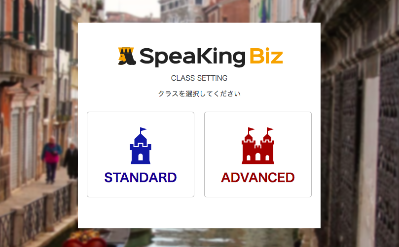 SpeaKingBizの2つのコース