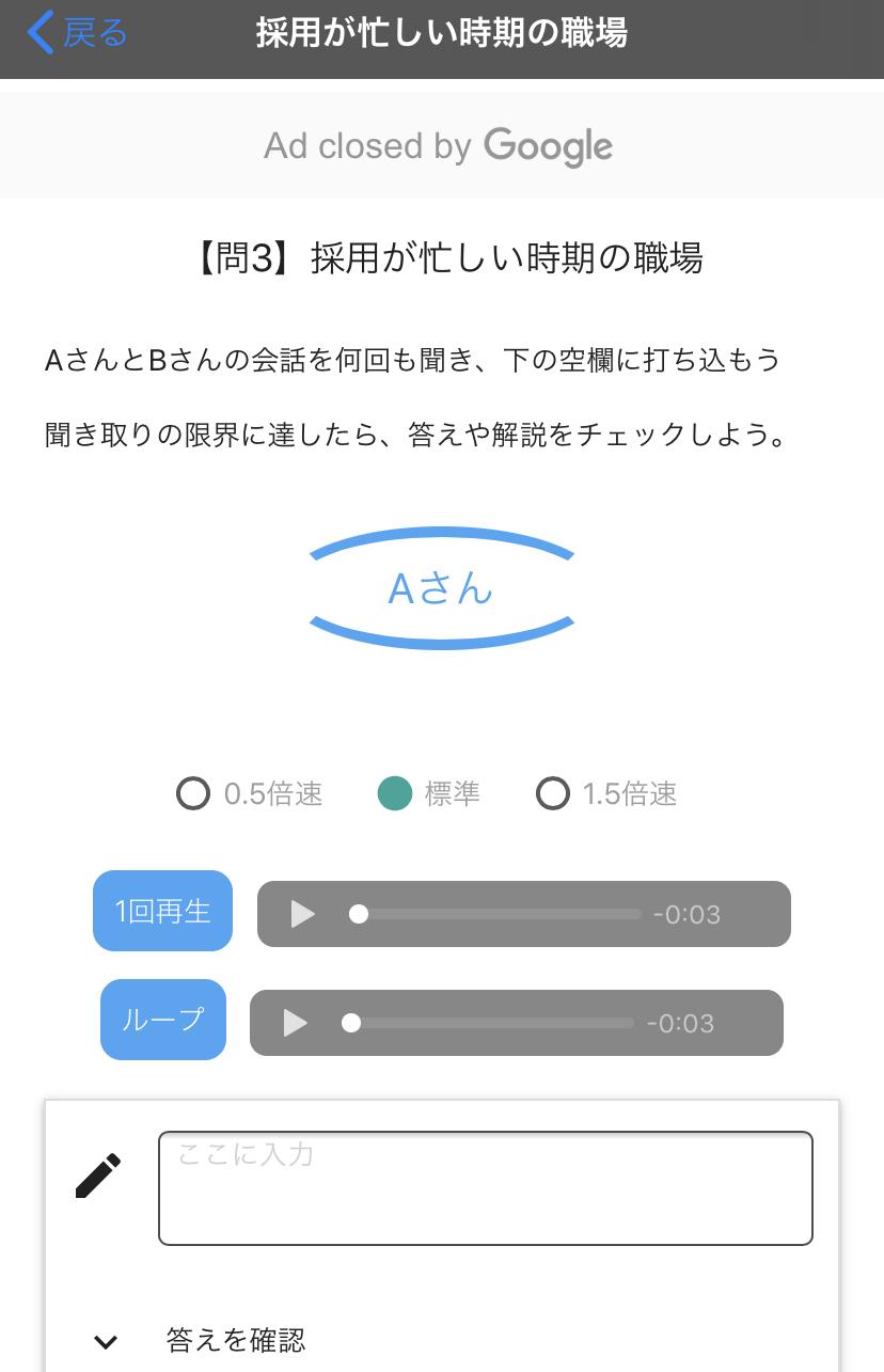 ディクトレ【ディクテーション学習でリスニング力を上げる】