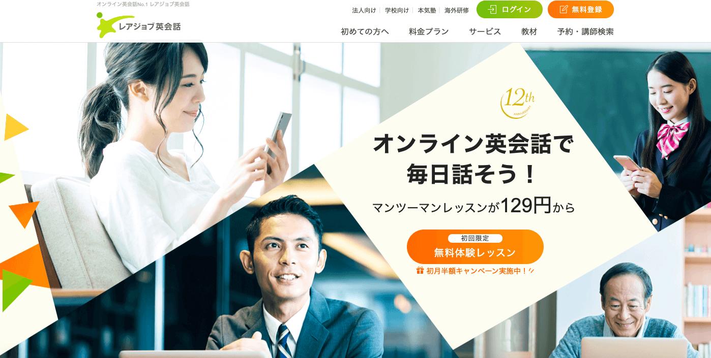 【オンライン英会話】ビジネス向け【比較ランキング】レアジョブ英会話