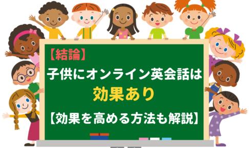 【結論】子供にオンライン英会話は効果あり【効果を高める方法も解説】