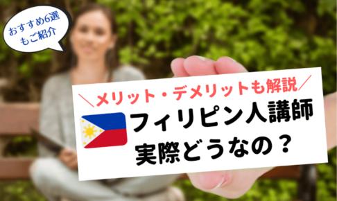 【オンライン英会話】フィリピン人の英語指導レベルは高い【経験談】