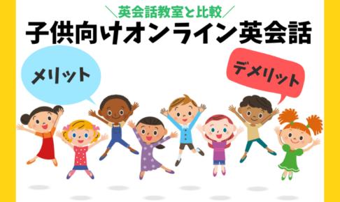 子供向けオンライン英会話のメリット&デメリット【英会話教室と比較】