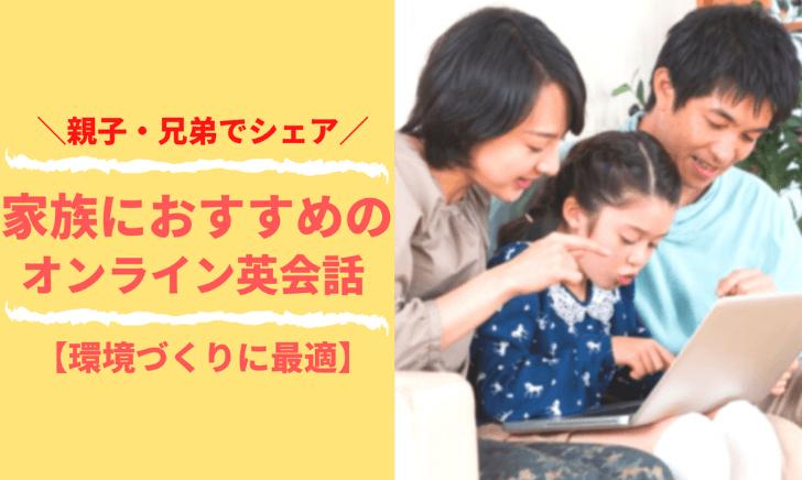 【家族でシェアOK】お得なオンライン英会話【おすすめ比較5選】