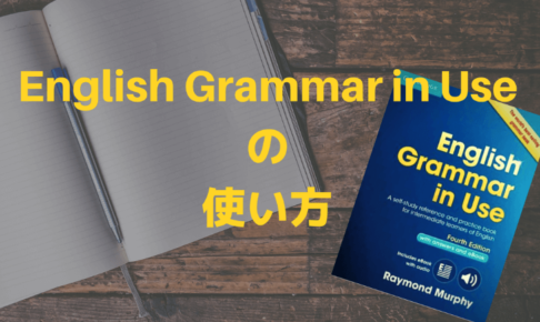 English Grammar in Useの使い方